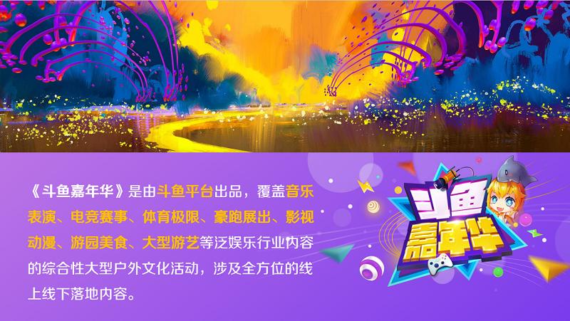 2018年武汉斗鱼嘉年华项目招标公告