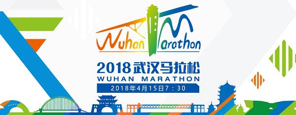武汉成人情色_奔跑吧主播 2018武汉马拉松激情开跑