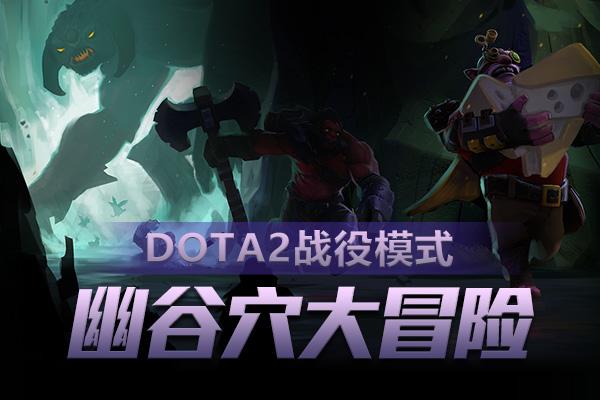 dota2新战役模式 幽谷穴大冒险开启