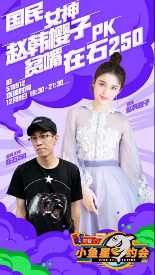 国民女神赵韩樱子PK大势主播在石250,等你来撩!