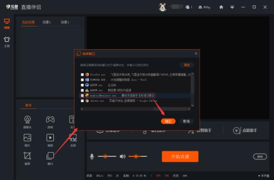 PC端模拟器王者荣耀直播流程