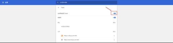 如何启动浏览器Flash