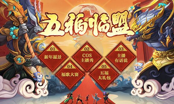 【新年福利】五福临盟,盛大来袭!