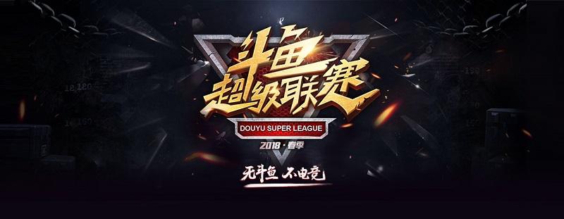 DSL斗鱼超级联赛盛大开启