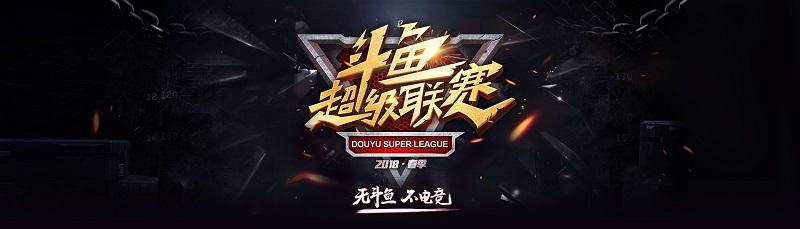 全球预约报名|无斗鱼·不电竞 DSL斗鱼超级联赛
