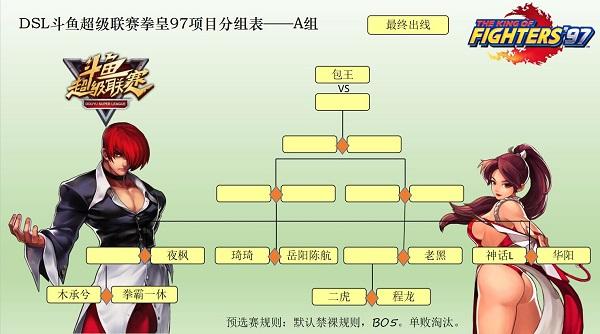 DSL斗鱼拳皇97 超级联赛 即将开战!