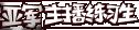 南京第二萌的直播