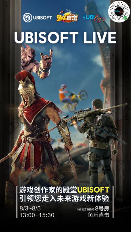 斗鱼 x Ubisoft育碧ChinaJoy 《鱼乐直击》带领你遨游游戏新世界
