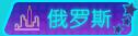 涛龙七在俄罗斯的直播