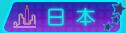 混血超模武田华恋的直播