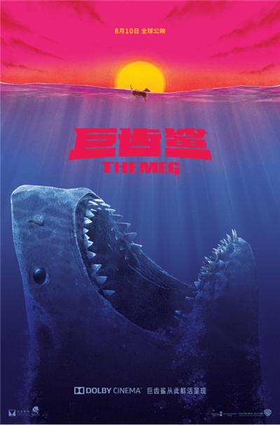 杜比&斗鱼《巨齿鲨》官网版1005.png