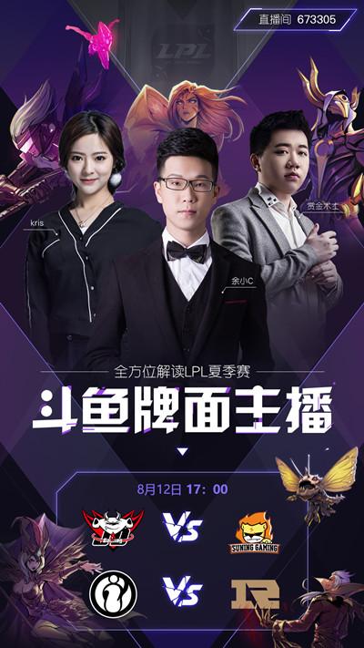 牌面主播独家揭秘 LPL强队争霸